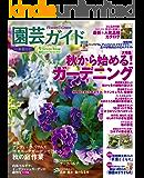園芸ガイド 2019年 10 月秋・特大号 [雑誌]