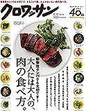 クロワッサン 2017年 6/10 号[動物性タンパクも大切です! 大人には大人の、肉の食べ方。]