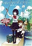 つれづれダイアリー 2 (MFコミックス アライブシリーズ)