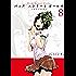 Back Street Girls(8) (ヤングマガジンコミックス)