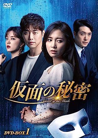 [DVD]仮面の秘密 DVD-BOX1