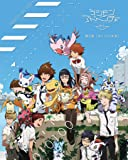 【Amazon.co.jp限定】デジモンアドベンチャー tri. 第6章「ぼくらの未来」(全6巻収納BOX付き) [DVD]