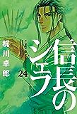 信長のシェフ 24巻 (芳文社コミックス)