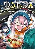 ゆるキャン△ (5) (まんがタイムKRコミックス フォワードシリーズ)