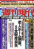 週刊現代 2019年 4/13 号 [雑誌]