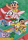 想い出のアニメライブラリー  第101集   ビリ犬 コレクターズDVD