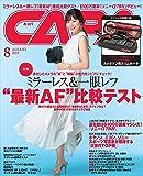 CAPA(キャパ) 2019年 08 月号 [雑誌]