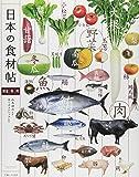 日本の食材帖―野菜・魚・肉