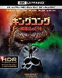 【Amazon.co.jp限定】キングコング:髑髏島の巨神 <4K ULTRA HD&3D&2Dブルーレイセット>(初回仕様/3枚組/デジタルコピー付)(特典Disc1枚付き) [Blu-ray]