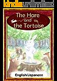 The Hare and The Tortoise 【English/Japanese versions】 (KiiroitoriBooks Book 14) (English Edition)