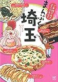 ご当地グルメコミックエッセイ まんぷく埼玉 (メディアファクトリーのコミックエッセイ)