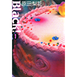 Black! 1巻 (祥伝社コミック文庫)