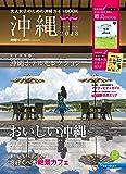 じゃらん沖縄2018 (じゃらんMOOKシリーズ)