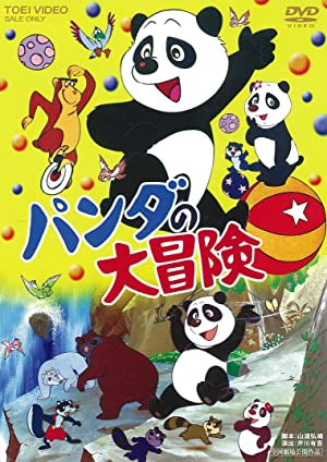 パンダの大冒 [DVD]