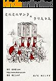ミニミニサンタのクリスマス (絵本屋.com)
