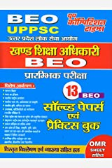 SOLVED PAPERS & PRACTICE BOOK ( BEO UPPSC): 2020 BEO UPPSC (20200112 547) (Hindi Edition) Kindle Edition