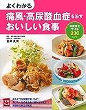 よくわかる痛風・高尿酸血症を治すおいしい食事 (主婦の友実用No.1シリーズ)
