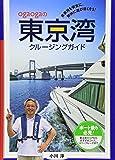 ogaogaの東京湾クルージングガイド