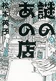 謎のあの店2 (Nemuki+コミックス)