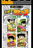 【極!合本シリーズ】 ミスター味っ子3巻