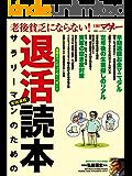 老後貧乏にならない! サラリーマンのための退活読本 日経ホームマガジン