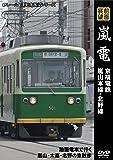前面展望 嵐電 京福電鉄 嵐山本線・北野線 [DVD]
