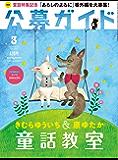 公募ガイド 2018年 03月号 [雑誌]