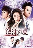 [DVD]泡沫の夏~トライアングル・ラブ~ DVD-SET3