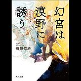 幻宮は漠野に誘う 金椛国春秋 (角川文庫)