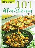 101 Vegetarian Recipes