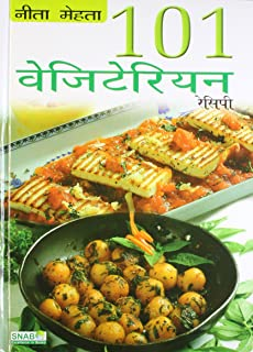 Buy tiffin recipe vegetarian book online at low prices in india 101 vegetarian recipes forumfinder