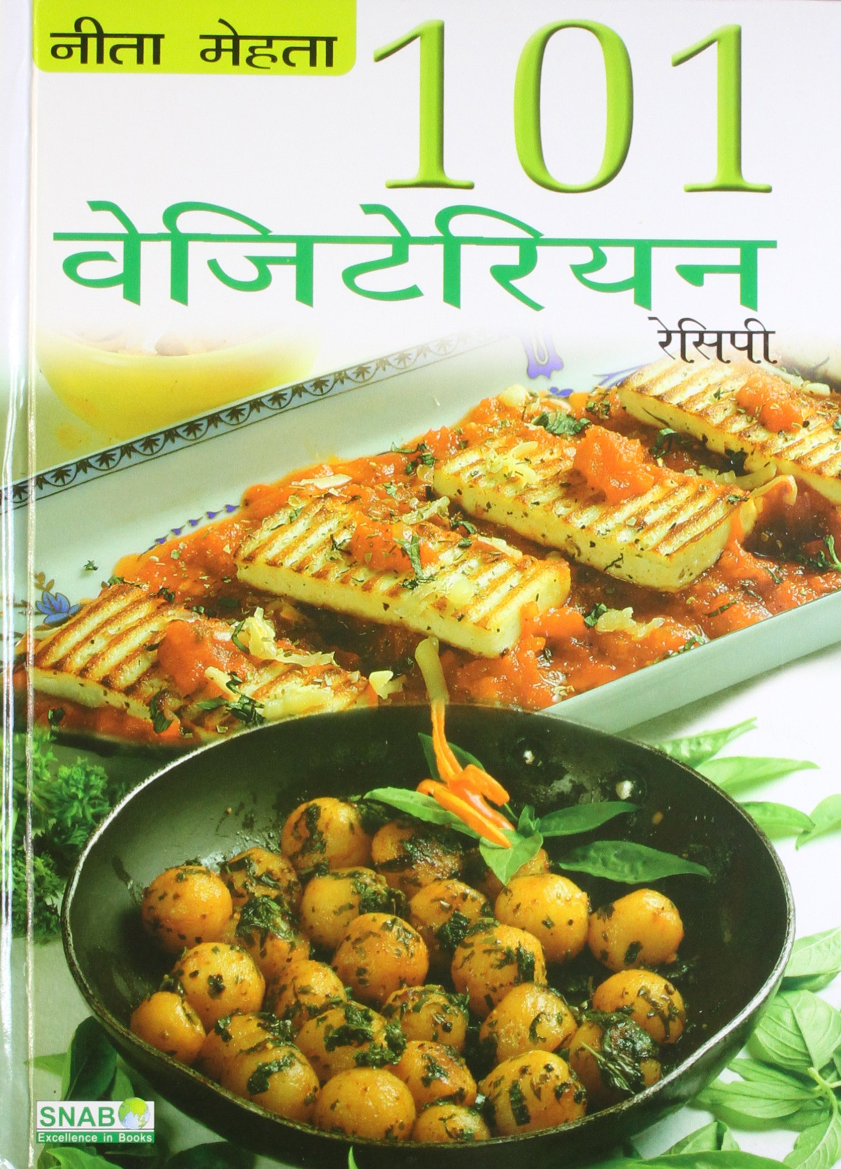 Buy 101 vegetarian recipes book online at low prices in india 101 buy 101 vegetarian recipes book online at low prices in india 101 vegetarian recipes reviews ratings amazon forumfinder Image collections