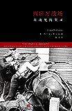 西班牙战场:内战见闻实录(研究西班牙内战的经典著作)
