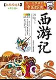 成长文库 你一定要读的中国经典 (青少版·拓展阅读本) 西游记