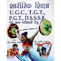 Physical Education- U.G.C, T.G.T, P.G.T, D.S.S.S.B. & Other Competitive Examinations (Hindi)