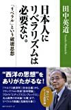 日本人にリベラリズムは必要ない。「リベラル」という破壊思想