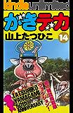 がきデカ 第14巻