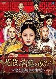 [DVD]花散る宮廷の女たち ~愛と裏切りの生涯~ DVD-BOX1