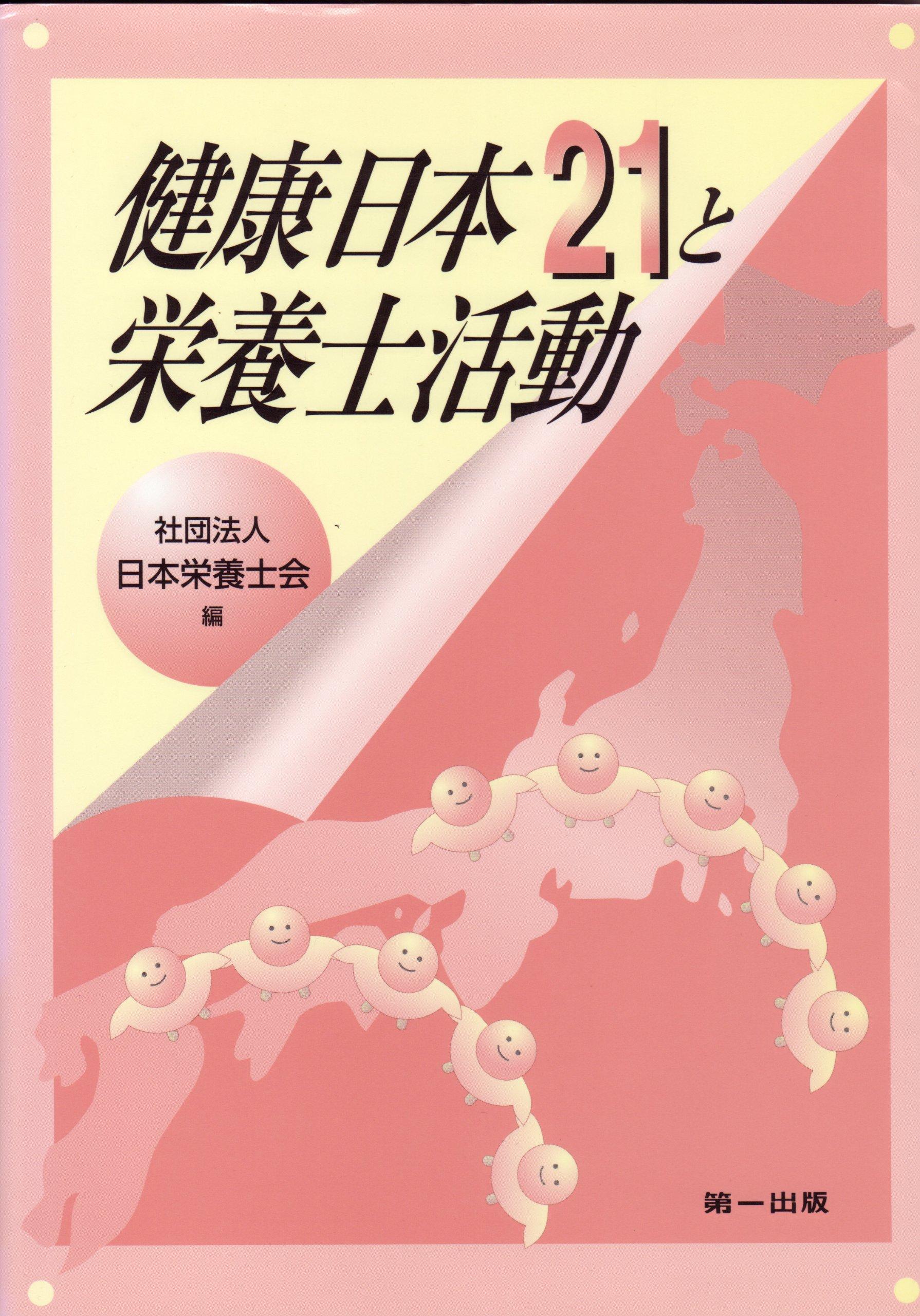21 健康 日本