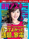週刊アスキーNo.1247(2019年9月10日発行) [雑誌]