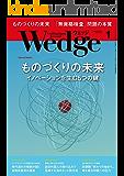 Wedge (ウェッジ) 2018年 1月号 [雑誌]