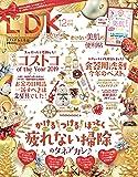 LDK(エルディーケー) 2019年 12 月号 [雑誌]