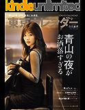 東京カレンダー 2018年 9月号 [雑誌]