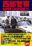 西部警察SUPER LOCATION 11 福島編