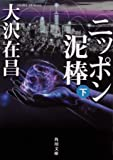 ニッポン泥棒(下) (角川文庫)
