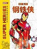 超级英雄成长故事集:钢铁侠(新版)
