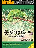 变色龙侦探里昂系列1:失踪的金丝雀蛋(卡特童书奖获奖作品,鸽子谷萌物总动员)