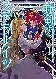 銀剣のステラナイツ (富士見ドラゴンブック)