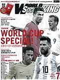 WORLD SOCCER KING (ワールドサッカーキング) 2018年 07 月号 [雑誌]