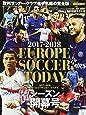 EUROPE SOCCER TODAY 開幕号 2017-2018 (NSKムック)